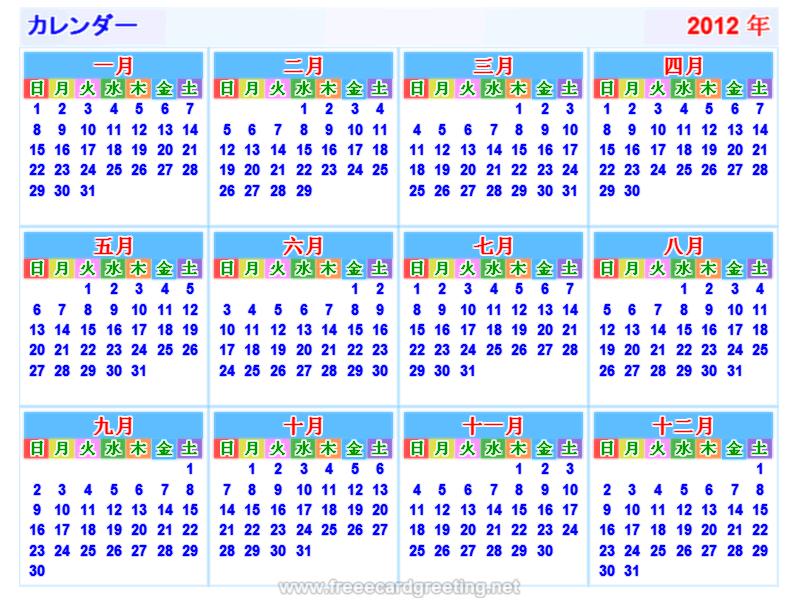 Chinese Calendar 2016 : カレンダー 2012 : カレンダー