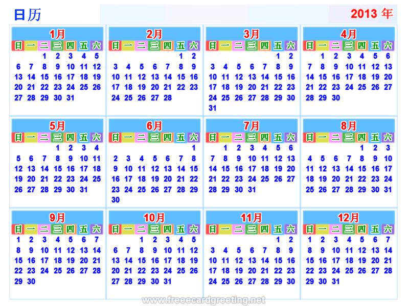日历2013