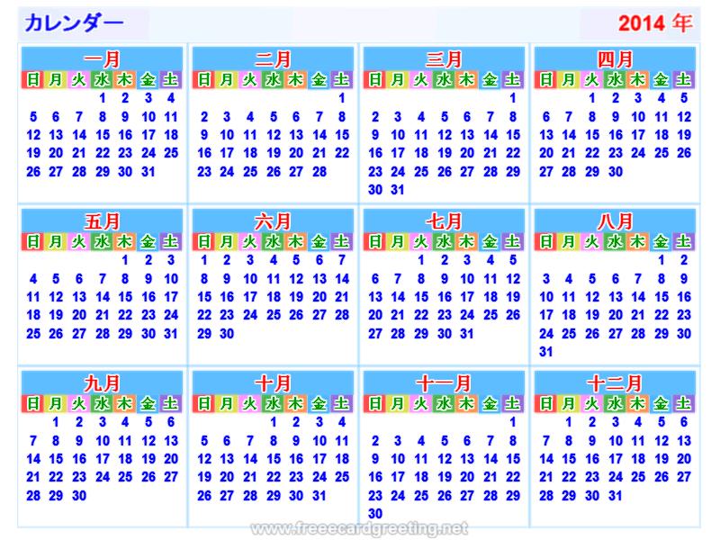 カレンダー カレンダー 2014 2015 : Chinese Calendar 2016