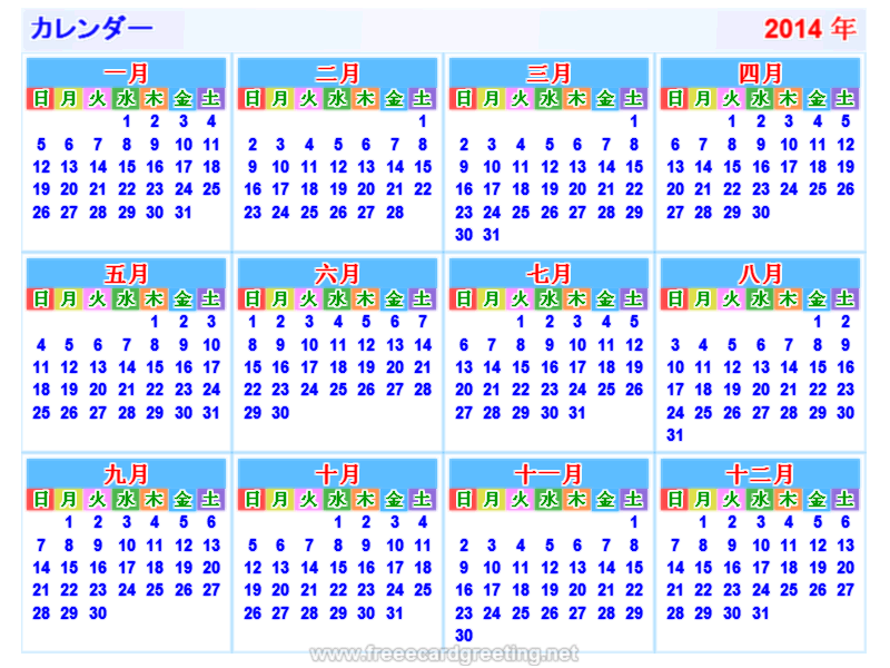 design desktop calendar calendar png transparent カレンダー 2014