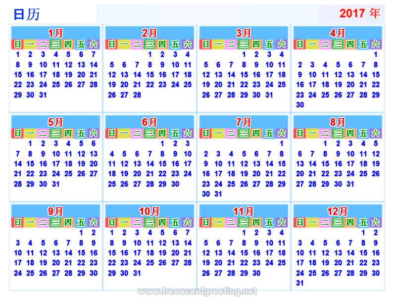 design desktop calendar calendar png transparent sponsored links ...
