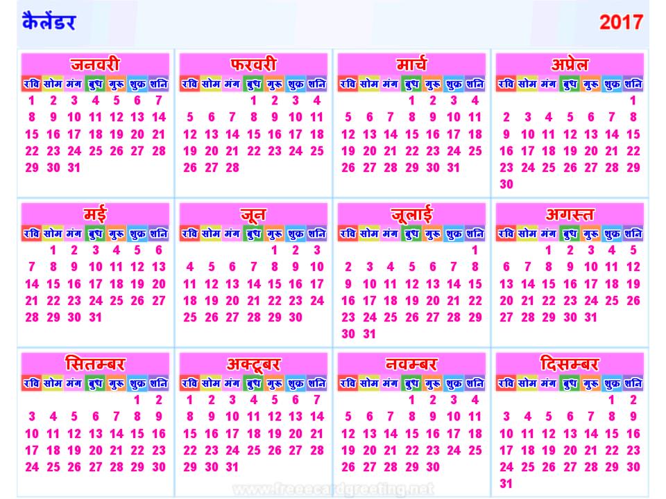 Calendar October 2017 India