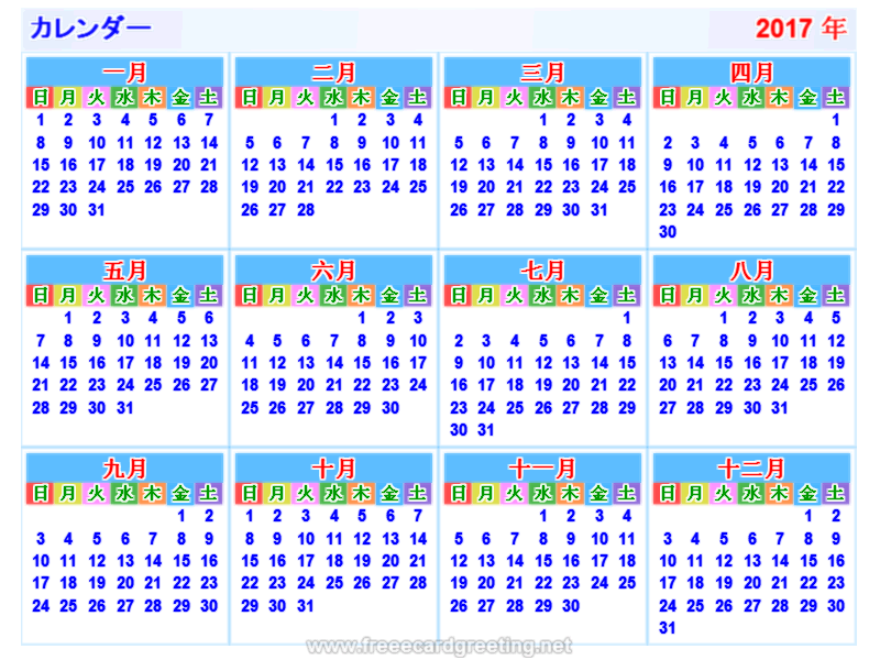 カレンダー カレンダー 2016年度 : Chinese Calendar 2016
