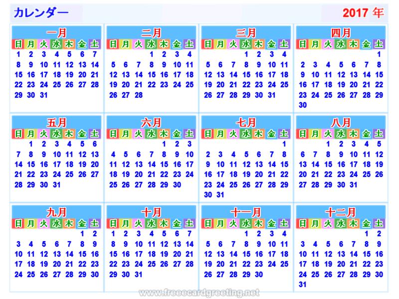 Chinese Calendar 2016 : カレンダー2014 2015 2016 : カレンダー