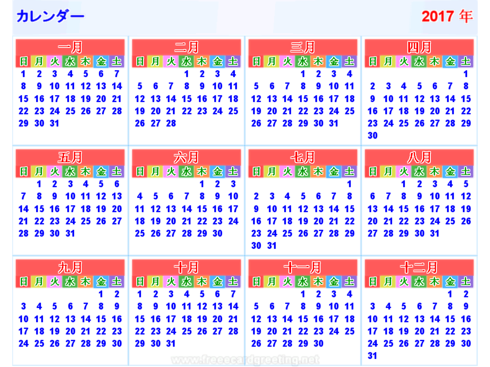 Japanese Calendar Year : Japanese calendar pictures to pin on pinterest