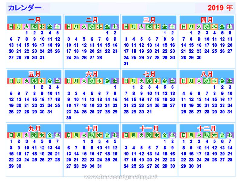 ... calendar calendar png transparent sponsored links カレンダー 2019