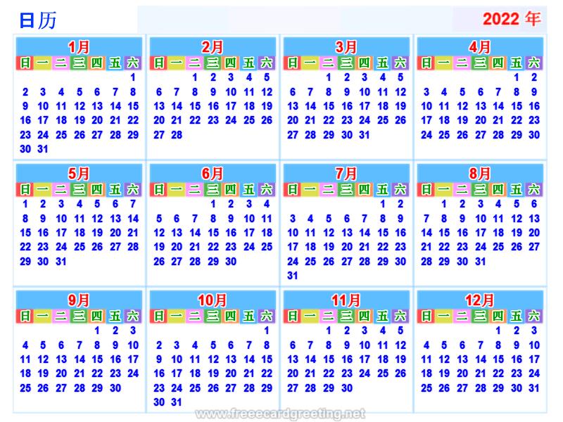 Chinese Calendar 2022.