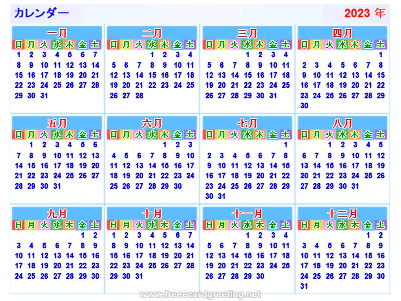 カレンダー2023